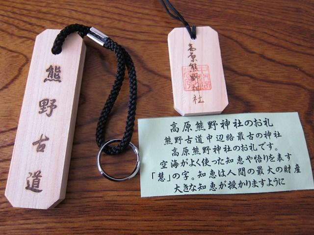 2017 滝尻~高原・牛馬童子(14).JPG